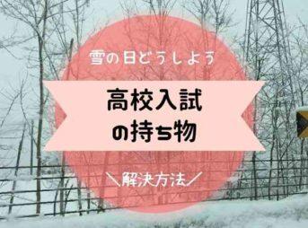 雪の日の高校入試