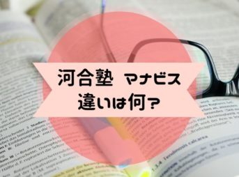 河合塾 マナビス 違い
