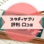 スタディサプリ 評判 口コミ