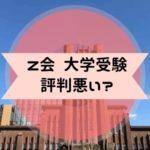 Z会 大学受験