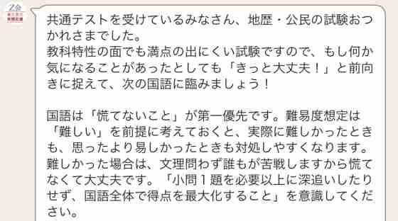 Z会大学受験