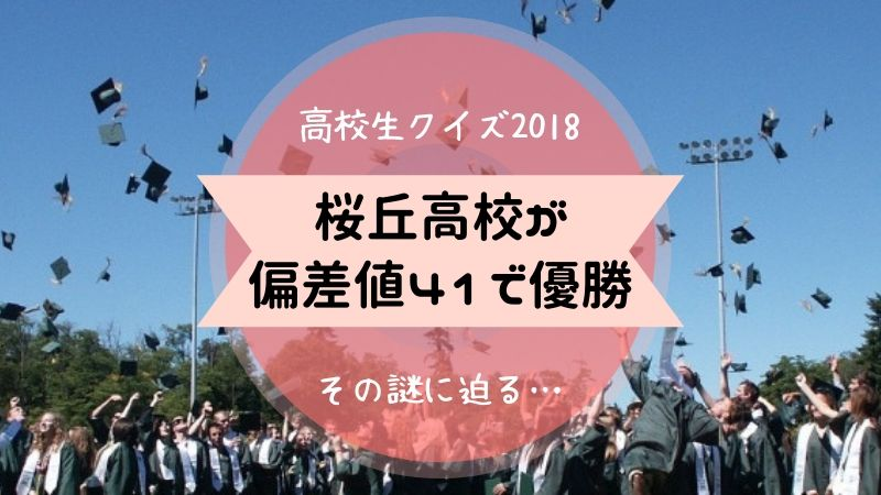 高校生クイズ 桜丘高校 優勝