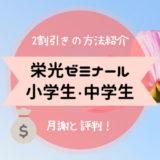 栄光ゼミナール 小学生中学生の月謝