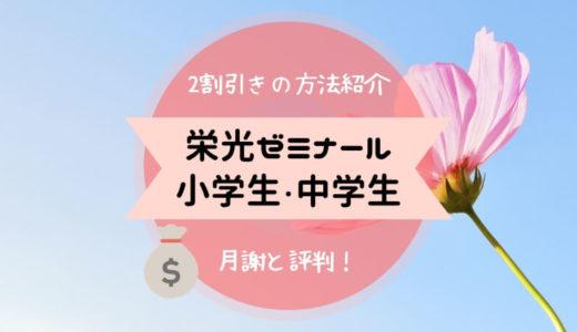 栄光ゼミナール月謝「小学生・中学生の授業料」と評判!2割引の方法