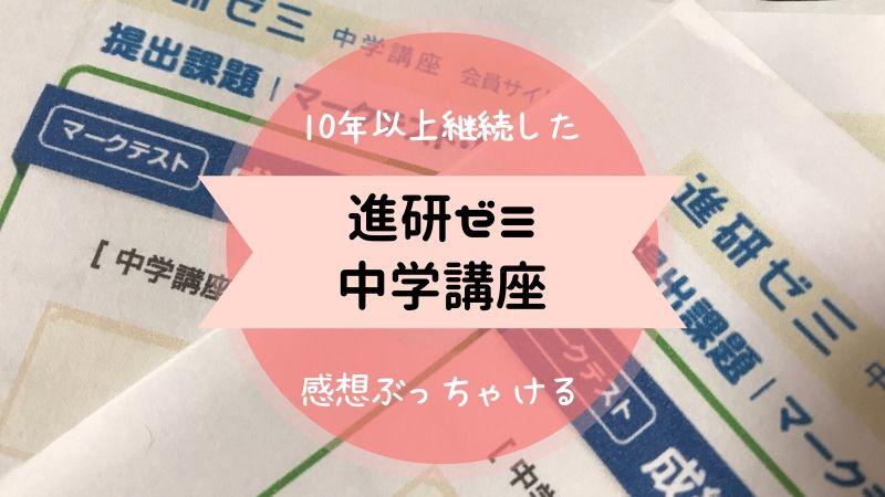 進研ゼミ 中学講座