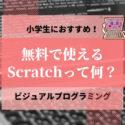 Scratch無料