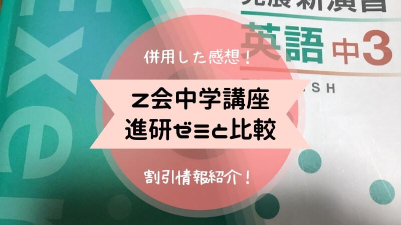 Z会と進研ゼミ 併用