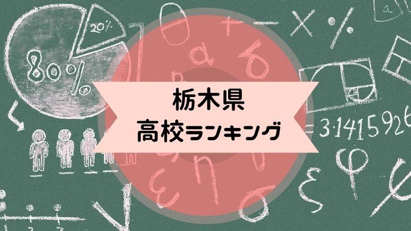栃木県立ランキング 私立高校 学費