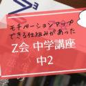 Z会 中学講座2年生