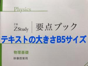 Z会 高校生