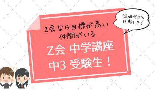 Z会中学3年生の口コミと料金!進研ゼミとの違いを併用で3つ比較した