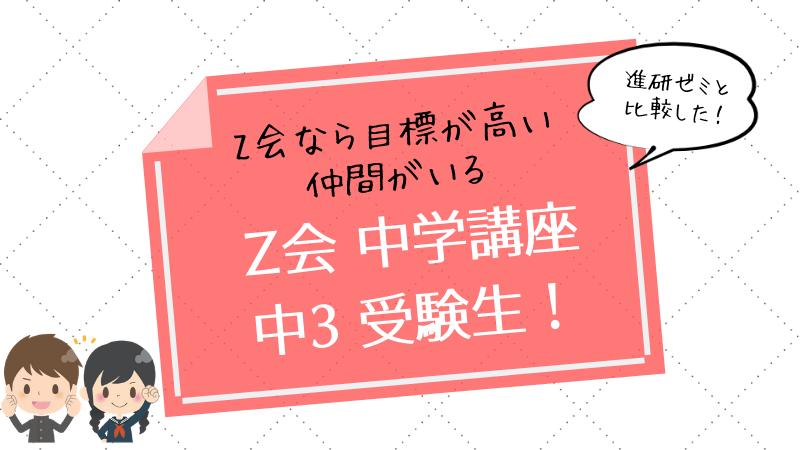 zkai-chuugaku3