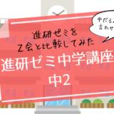 進研ゼミ 中学講座 中2