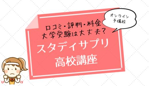 スタディサプリ高校講座の評判・口コミ・料金!これで大学受験大丈夫?