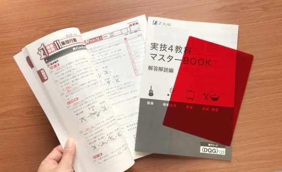 Z会中学講座