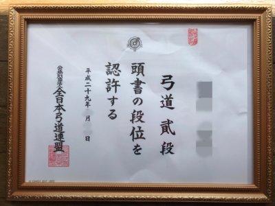 弓道 審査会 二段