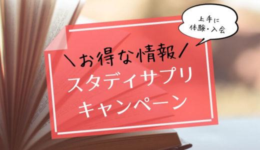 スタディサプリTOEICEキャンペーン!ENGRISH・高校・中学・小学解説