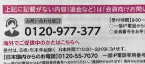 進研ゼミの退会電話番号