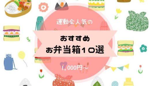 【運動会】お弁当箱おすすめの10選!人気の3段やお重を紹介!安い1,000円台もあり