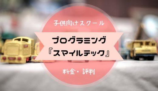 【埼玉】のプログラミングスクール「スマイルテック」の料金は?