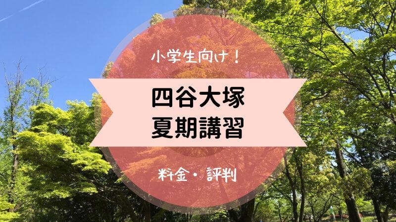 四谷大塚夏期講習