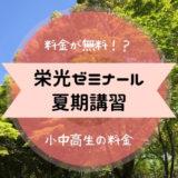 栄光ゼミナール夏期講習