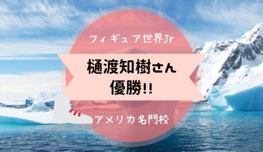 樋渡知樹さん画像とプロフィール!出身校はアメリカの難関校だった!