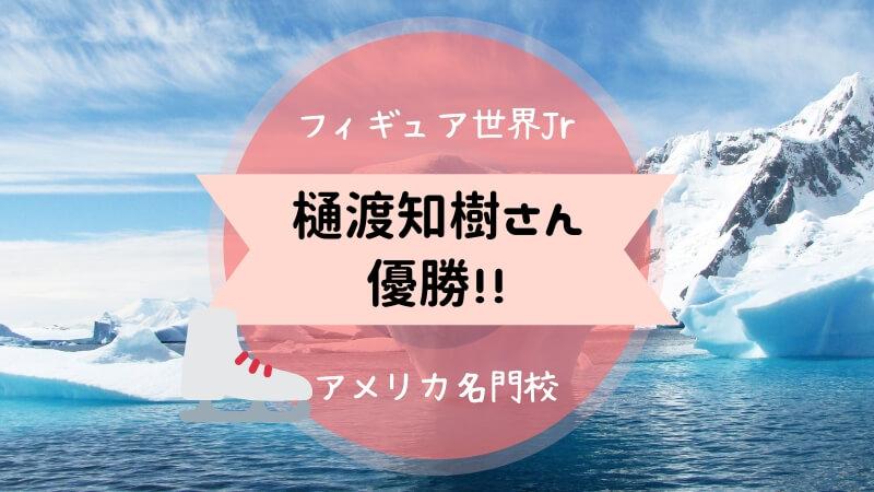 樋渡知樹 フィギュア世界ジュニア優勝