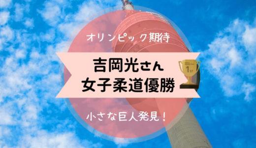 吉岡光さん柔道優勝!プロフィールや出身校はどこ?小さな巨人発見