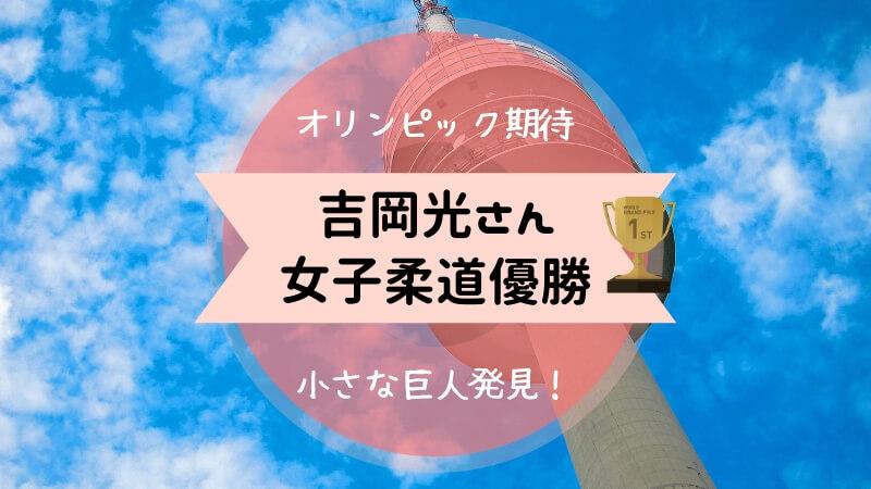 吉岡光さん 女子柔道優勝