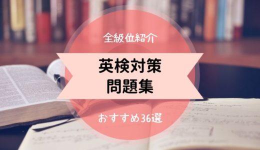 【英検対策問題集】おすすめの本36選!1級合格者が推薦(1級・準1級・2級・準2級・3級・4級・5級)
