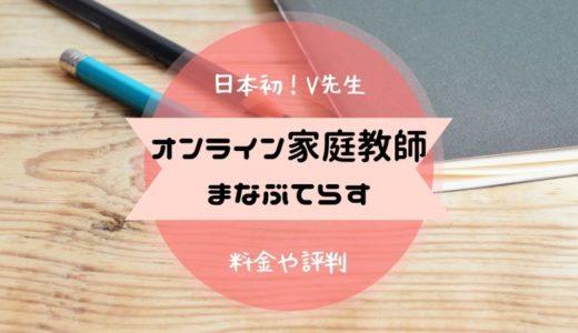 まなぶてらすの評判!オンライン家庭教師に日本初Vティーチャー登場
