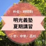 明光義塾 夏期講習