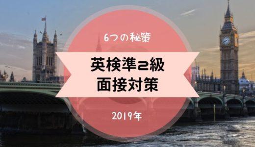 【英検準2級面接対策2019年】6つの秘策で合格を目指そう!