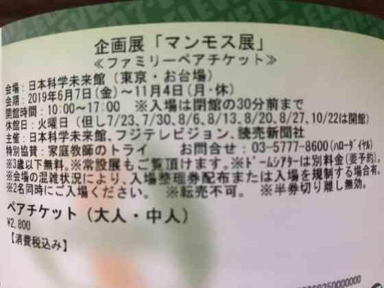 マンモス展 チケット