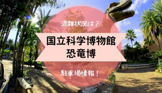 恐竜博の混雑状況!国立科学博物館・上野!チケットと満車時の駐車場はココだ