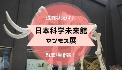 マンモス展の駐車場に待たずに入れる!たった3つのコツ日本科学未来館