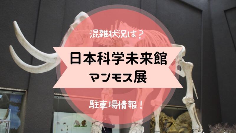 日本科学未来館 マンモス展駐車場情報