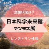 日本科学未来館 マンモス展 レストラン情報