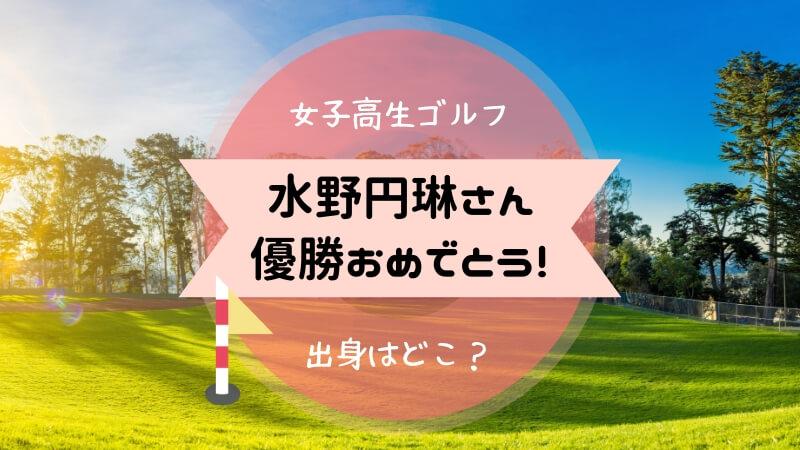 水野円琳さん 女子高生ゴルファー