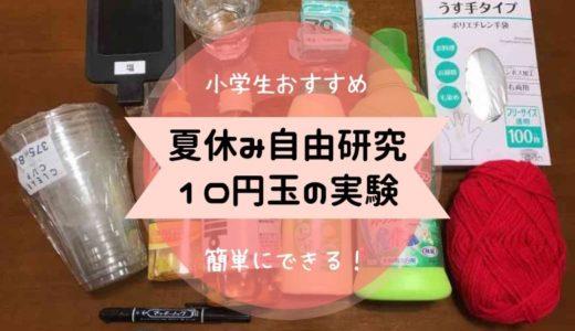【夏休み自由研究!10円玉の実験】簡単に家にあるものでピカピカ!