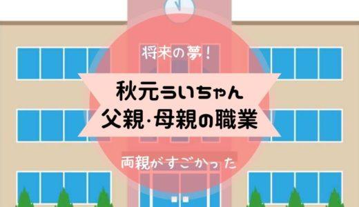 秋元ういちゃんの父親・母親・将来の夢は?両親はすごい職業だった!
