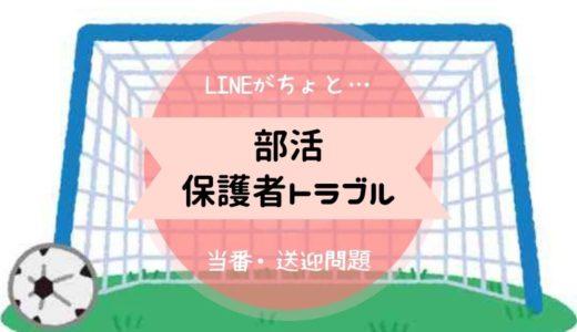 【部活の保護者トラブル】LINE・当番・送迎問題どうする?
