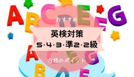 【英検対策】5級・4級・3級・準2級・2級合格までにやった対策方法!