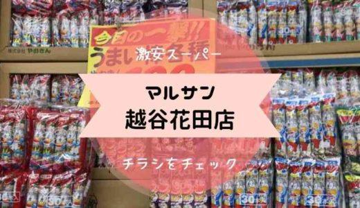 【マルサン越谷店チラシ】最新13000人がチェックする中身!TBSのNスタ放送決定