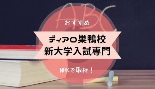 【ディアロ巣鴨校は新大学受験の専門塾】NHKの取材まで受けた理由は?