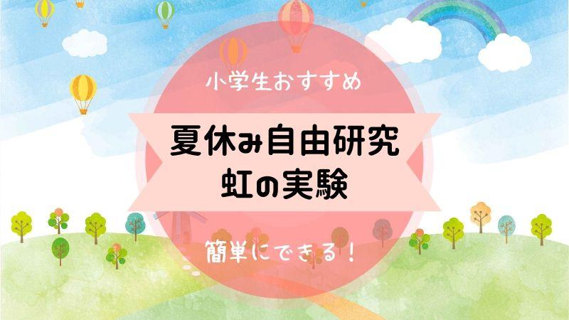 夏休み 自由研究 小学生 虹