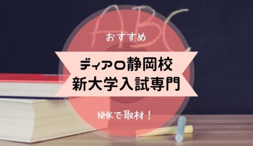 ディアロ静岡校の合格実績はいいの?NHKでも注目の新大学入試専門塾!