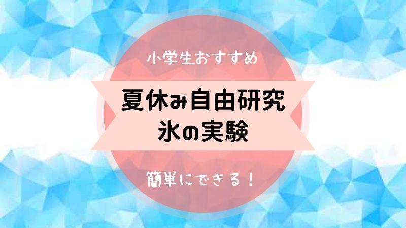 夏休み 自由研究 小学生 氷