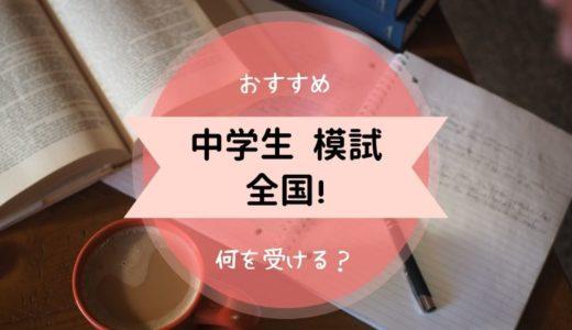 【中学生模試】おすすめ全国の模試!無料で受験できる模試